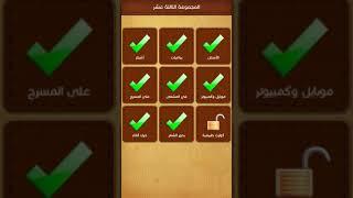 حل لعبة كلمة السر المرحلة 13 Video Hài Mới Full Hd Hay