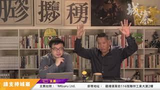 林鄭月娥已成政治喪屍 北京正部署大換班 - 05/11/19 「奪命Loudzone」1/3