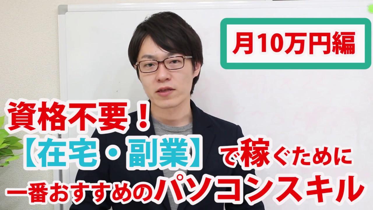 【在宅・副業】で10万円稼ぐために最も適したパソコンスキルは? #スキルアップ #仕事