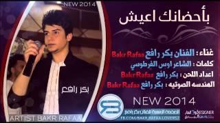 اغاني حصرية بكر رافع - بأحضانك اعيش 2014 / Bakr Rafaa - Bahdank aaish 2014 تحميل MP3