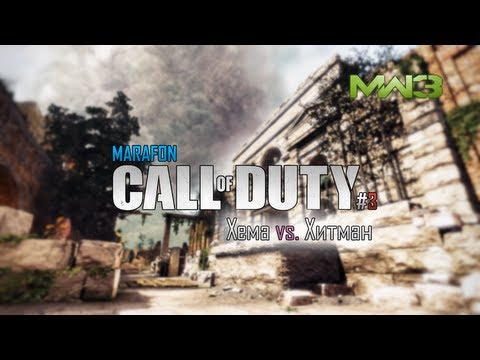 Марафон Call of Duty #3 - Хема vs Хитман