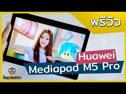 พรีวิว แกะกล่อง Huawei Mediapad M5 Pro มือโปรต้องมี [Tablet Android]
