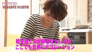 ノンノ3月号「セシル&あずさのチョコ女子会」特集をスクープ!