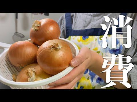 , title : '【玉ねぎ大量消費】玉ねぎ5個使い切りレシピ【二人暮らし】