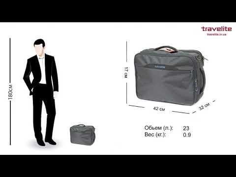 Обзор. Сумка-рюкзак Travelite, серия Crosslite TL089505-04