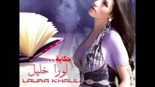 تحميل اغاني مجانا Laura Khalil ... Settin Alf Salama | لورا خليل ... ستين الف سلامة