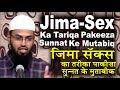 Jima - Humbistari - Sex Ka Tariqa Pakeeza Sunnat Ke Mutabiq By Adv. Faiz Syed