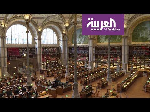 العرب اليوم - شاهد: عامان ونصف لإزالة الغبار من مكتبة العهد الوطني للتاريخ في فرنسا