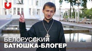 Православный священник-блогер о церкви, заработках и семье