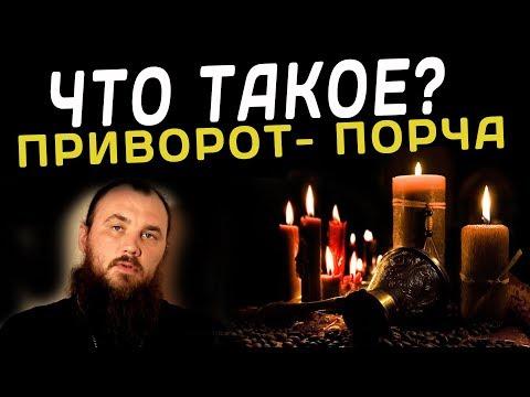 Что такое приворот, порча? Священник Максим Каскун