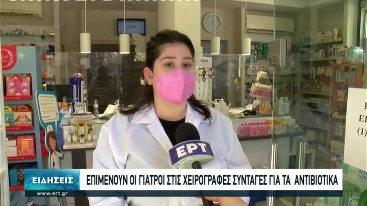 Επιμένουν οι γιατροί με τις χειρόγραφες συνταγές για αντιβιοτικά | 09/02/2021 | ΕΡΤ