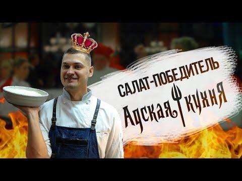Лайфхак От шефа - Салат-победитель