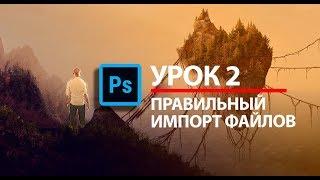 Photoshop для начинающих УРОК 2- ПРАВИЛЬНЫЙ ИМПОРТ И ОСОБЕННОСТИ ПРОЕКТОВ