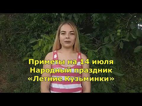 Народный праздник «Летние Кузьминки». Традиции в зтот день. Приметы на 14 июля.
