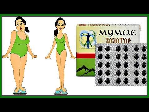 МУМИЕ для ПОХУДЕНИЯ. Как ПРАВИЛЬНО принимать мумие, чтобы БЫСТРО сбросить вес.