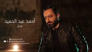 اغاني حصرية Abdel Hamid - Mdalal | عبد الحميد - مدلل تحميل MP3