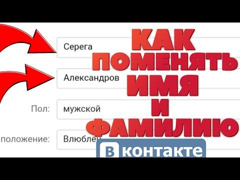 Как изменить ИМЯ И ФАМИЛИЮ Вконтакте на Телефоне.Как поменять Имя и Фамилию Без Проверки Вконтакте.