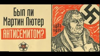 Был ли Мартин Лютер антисемитом? К 500 - летию Реформации.