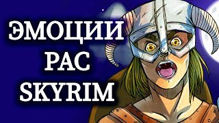 Skyrim - ЭМОЦИИ РАС, И НОВЫЕ СПОСОБНОСТИ ВЫЖИВАНИЯ