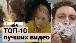 Короче, топ-10 лучших видео