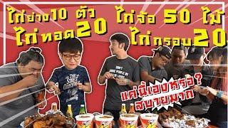 เลี้ยงทีมงาน! ... แข่งกินไก่ย่าง 10 ตัว. ไก่ทอด 20 ชิ้น. ไก่จ๊อ 50 ไม้ (โอ๊ต | Thai Pro Eater)