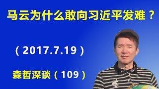 马云为什么敢向习近平发难? (2017.7.19)