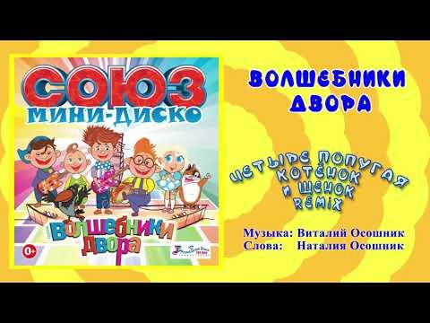 Волшебники двора - Четыре попугая, котенок и щенок (MiniDisco remix) / Песня