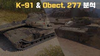 [월드오브탱크] 새로운 소련 전차 K-91 & Obj.277 리뷰 (중형전차,중전차)