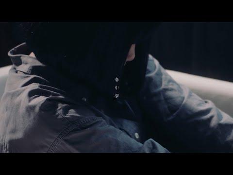 『春中夢』【Music Video】