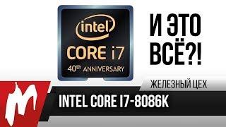 Core i7-8086K, что ты такое?! — Разгон под жидким металлом — ЖЦ — Игромания