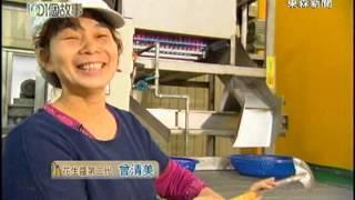 【台灣1001個故事】   一甲子花生醬 征服總統胃1020120