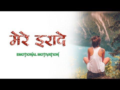 मेरे इरादे | motivational shayari whatsapp status | heart touching status | status new 2019
