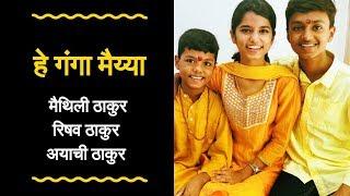 हे गंगा मैय्या तोहें पियरी चढ़इबो- Maithili Thakur and Rishav Thakur - Download this Video in MP3, M4A, WEBM, MP4, 3GP