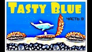 ИГРА Тесте Блю ( Тести Блю, Tasty Blue) Играть до конца онлайн. Часть. 9 Полное прохождение на видео
