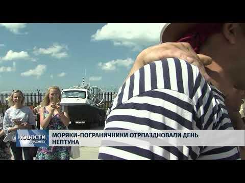 Новости Псков 19.07.2018 # Моряки-пограничники отпраздновали день Нептуна