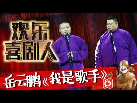 欢乐喜剧人II第3期:岳云鹏《我是歌手》| 岳云鹏唱腔说相声笑声背后藏真情【东方卫视官方超清】
