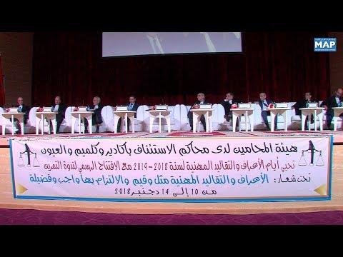 العرب اليوم - شاهد:ندوة تسلّط الدور على الدور الأساسي للمحامين في النظام القضائي