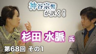 第68回① 日本人の筋力低下!杉田水脈が訊く!