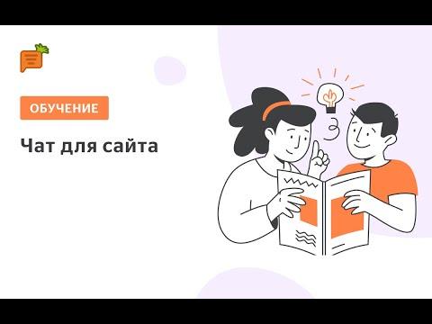 Видеообзор Carrot Quest