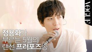 [ENG/JPN SUB]정용화는 프러포즈 계획이 있다!? 정용화(JUNG YONG HWA) 너, 나, 우리 (Feat. 이준, 윤두준 Of 하이라이트, 광희)|VOGUE LIVE