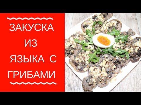 Идеи НОВОГОДНИХ ЗАКУСОК / ЯЗЫК с черносливом и грибами
