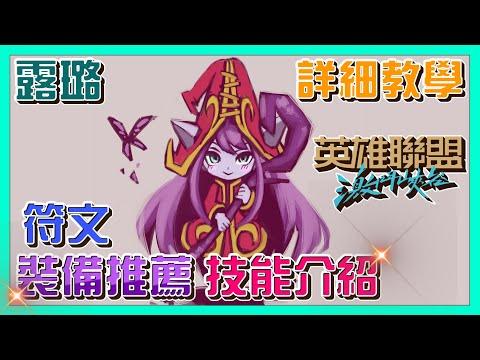 【激鬥峽谷】㊙️超詳細教學之『露璐』篇?裝備、符文、細節—全搞定!【呂砲】