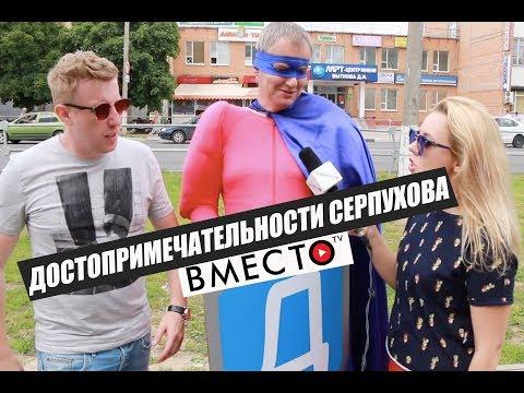Вместо TV №7/ Достопримечательности Серпухова