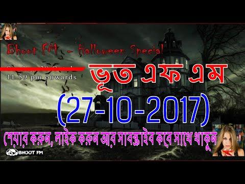 Download Bhoot Fm 13 October 2017 Full Episode ভূত এফ