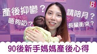 90後新手媽媽產後心得|產後憂鬱|陪月|全母乳|BOWIE KOU|澳門YOUTUBER & BLOGGER