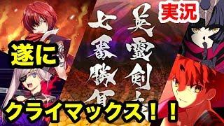 【FGO】英霊剣豪、遂に感動のクライマックスへ!!初見実況プレイ前編※ネタバレ注意【Fate/Grand Order】【英霊剣豪七番勝負】
