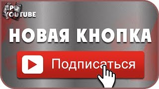 Как Добавить Кнопку ПОДПИСАТЬСЯ На Видео / Новости Ютуб