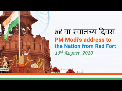 74th Independence Day Celebrations   PM Modi delivers Speech from Red Fort - 15 August 2020