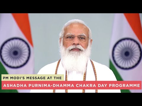 PM Modi's message at the Ashadha Purnima-Dhamma Chakra Day programme