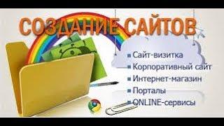Заработок ,  Схема монетизации youtube , Создание сайтов3 , Вордпресс, конструктор сайтов.